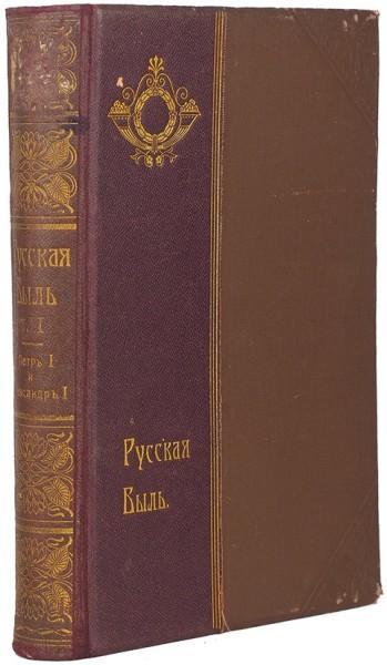 Конволют из двух изданий о российских Императорах Петре I и Александре I.