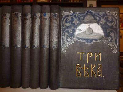 Исторический сборник. Три века. Россия от Смуты до нашего времени