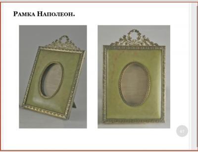 Рамка для фотографий Наполеон III.