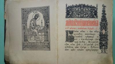 Псалтырь 1646 года