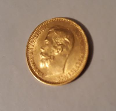 5 рублей 1900 года