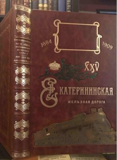 Альбом К 25-летию Екатерининской железной дороги