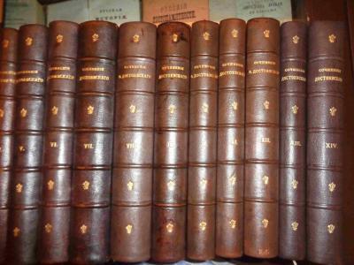 Собрание сочинений Ф.М. Достоевского в 14 томах