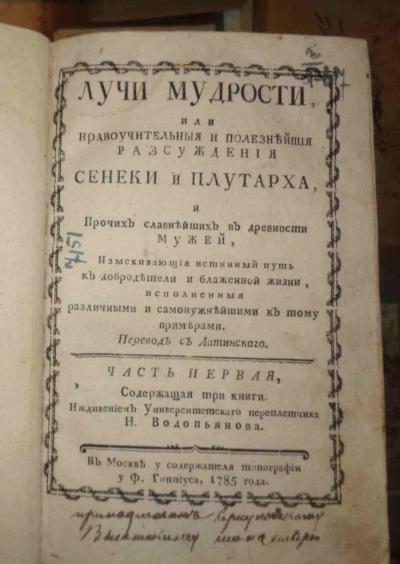 Лучи мудрости. 1785 год