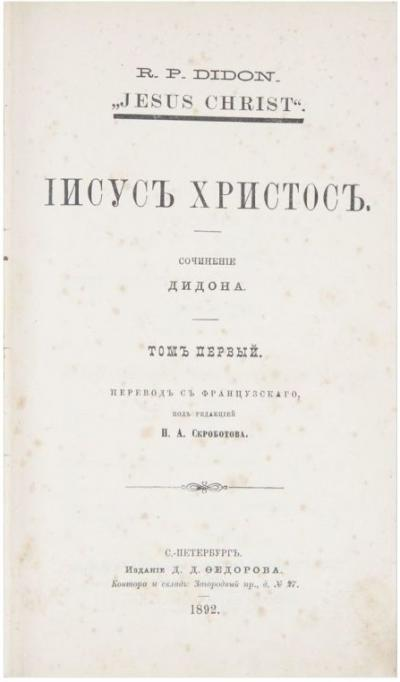 Анри Дидон. Иисус Христос. 1892 год