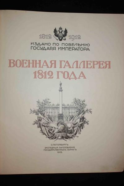 Юбилейное издание Военная галерея 1812 года