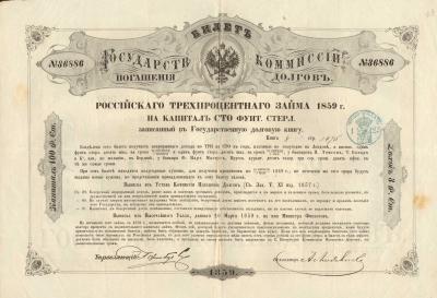 Билет Государственной Комиссии погашения долгов Российского 3% займа  на 100 ф.стерлингов 1859 года.