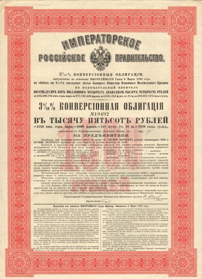 3,8%  Конверсионная облигация в 1500 рублей 1898 года.