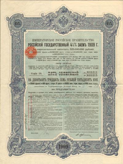 Российский 4,5% Государственный заем. Облигация в 937,5 рублей 1905 года.