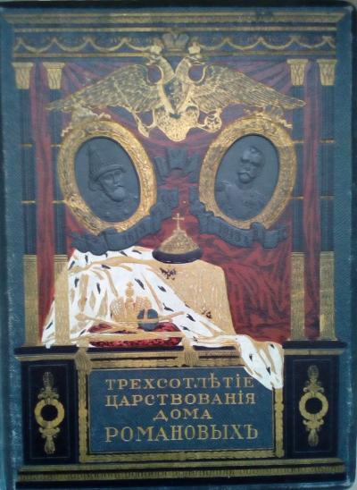 Трехсотлетие царствования (1913)
