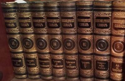 Энциклопедический словарь Брокгауза и Ефрона в 43 томах