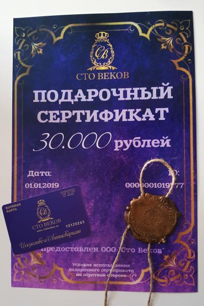 Подарочный сертификат Сто Веков