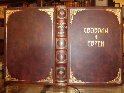 А.С. Шмаков. Свобода и евреи