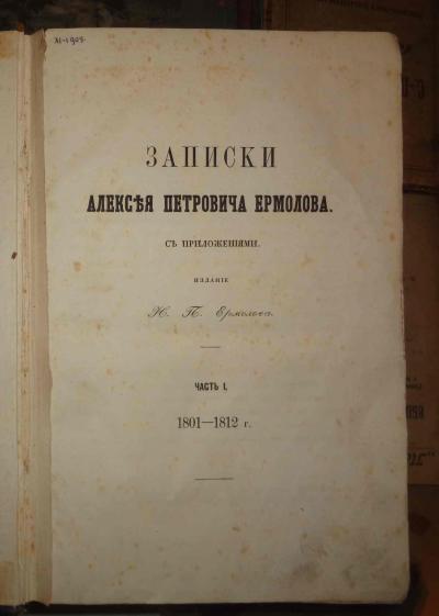 Записки А.П. Ермолова
