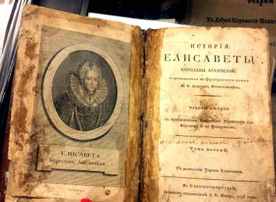 История Елисаветы, Королевы Аглинской
