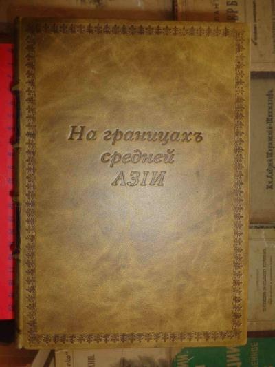 Логофет Д.Н. На границах Средней Азии.