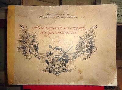 Великий Князь Николай Михайлович. Наблюдения по охоте на диких гусей.