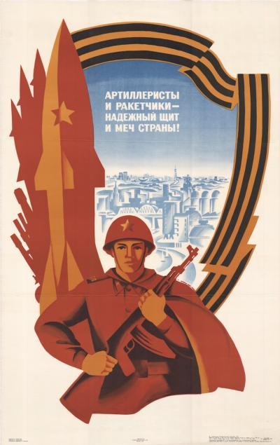 Артиллеристы и ракетчики - надёжный щит и меч страны!
