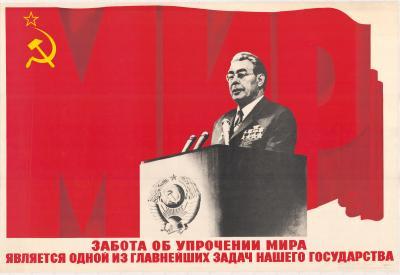 Мир! 1965 год