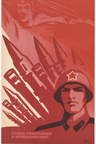 Слава ракетчикам и артиллеристам!