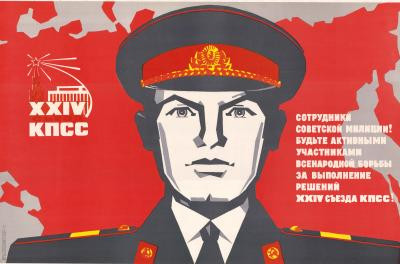 Сотрудники советской милиции…