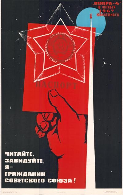 Паспорт. Читайте завидуйте, я - гражданин Советского Союза!