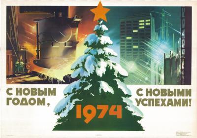 С новым годом, с новыми успехами. 1973 год