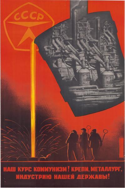 Наш курс коммунизм!