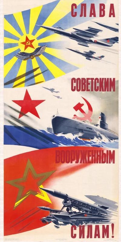 Слава советским вооруженным силам!