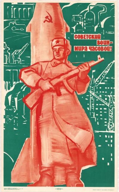 Советский воин - Мира часовой!