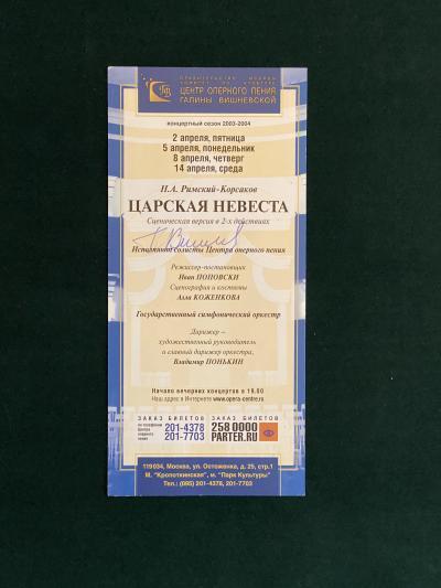 Брошюра с автографом Галины Вишневской