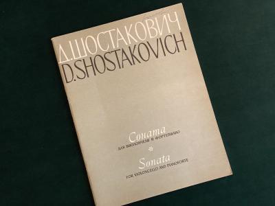 Ноты с рукописным посланием Дмитрия Шостаковича в адрес Доротеи Шлоссер