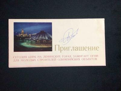 Документ с автографом Олега Попова