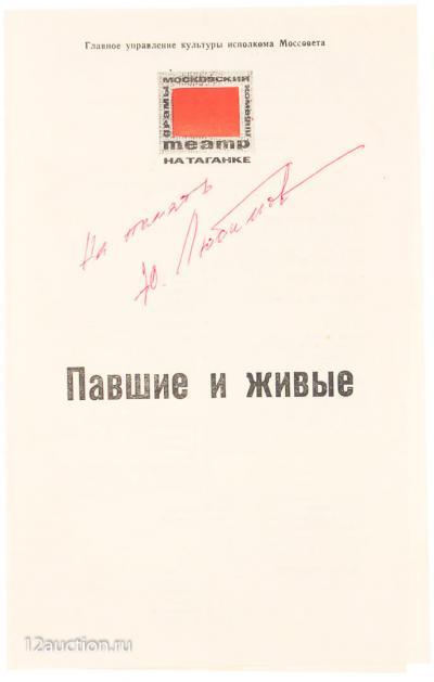 Программа с автографом Юрия Любимова