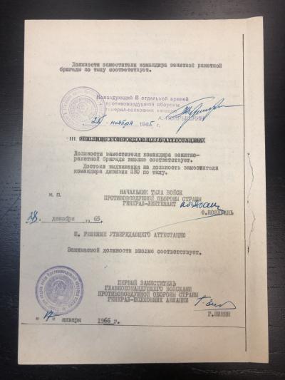 Документ с автографом Александра Покрышкина