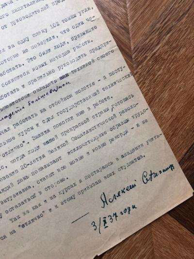 Письмо с автографом Алексея Стаханова