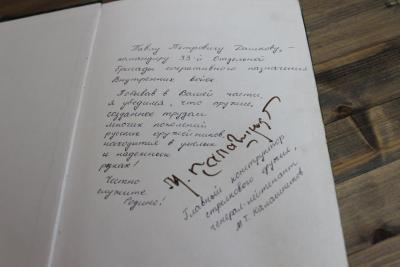 Книга с автографом Михаила Калашникова