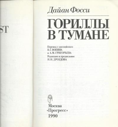 Книга с автографом Николая Дроздова