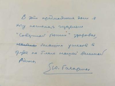 Записка и автограф Юрия Гагарина