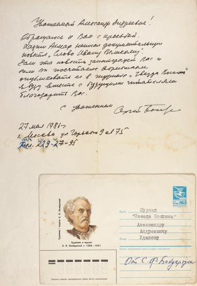 Письмо с автографом Сергея Бондарчука