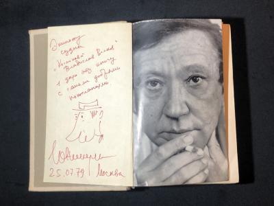 Книга с автографом и рисунком Юрия Никулина
