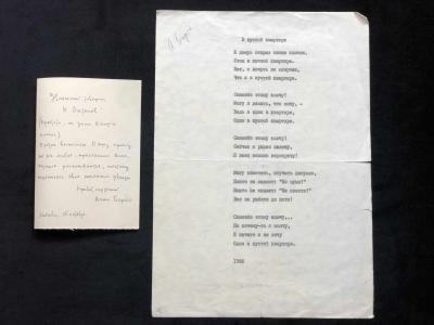 Рукописное письмо с автографом Агнии Барто