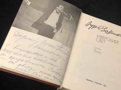 Книга с автографом Андрея Вознесенского