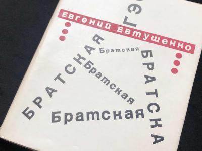 Книга с автографом Евгения Евтушенко