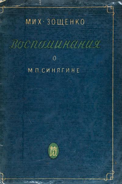 Книга с автографом Михаила Зощенко