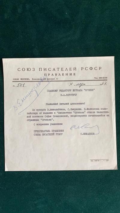 Письмо с автографом Сергея Михалкова