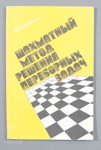 Книга с автографом Михаила Ботвинника