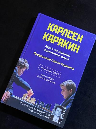 Книга с автографом Сергея Карякина