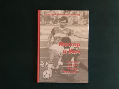 Книга с автографом Федора Черенкова