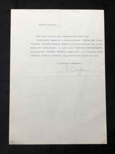 Письмо с автографом Булата Окуджавы